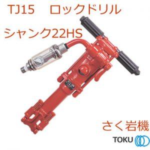 TJ15 ROCK DRILL エアツールハンドタイプ 東空販売