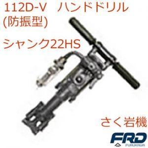 112D-V さく岩機 防振型 古河ロックドリル