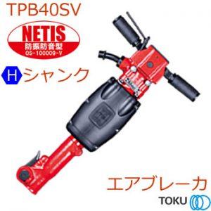TPB-40SV 20kgタイプ防振防音型コンクリートブレーカ 東空販売