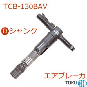 TCB-130BAV 防振タイプ 東空販売