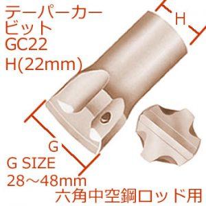 GC22テーパーカービットH22mm