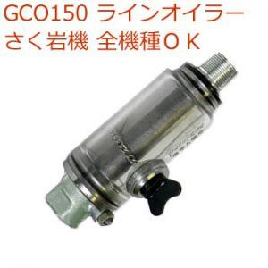 GCO150