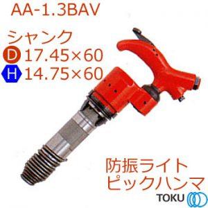 AA-1.3BAV 防振ライトピックハンマー 東空販売