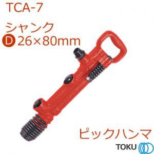 TCA-7ピックハンマ東空販売
