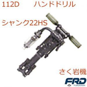 112D エアツールハンドドリル 古河ロックドリル