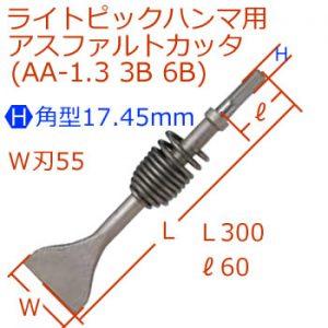 [H]17.45mmライトピックアスファルトカッタ