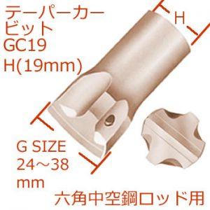 GC19テーパーカービットH19mm