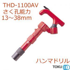 THD-1100AV 防振タイプハンマドリル 東空販売