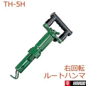 TH-5H ハードハンドルタイプロートハンマ 平戸金属工業