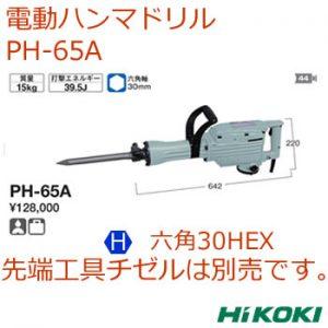 電動ハンマドリルHIkokiPH-65A[P62]