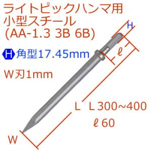 [H]17.45mmライトピック小型スチール[角]