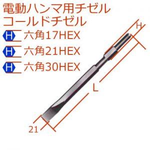 [H]17-21-30mm電動ハンマコールドチゼル