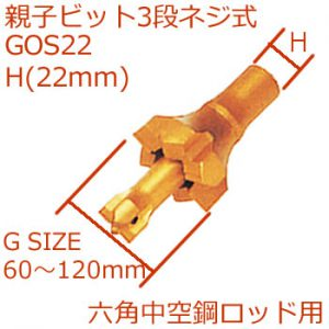 GOS22親子ビット3段ネジ式22mm