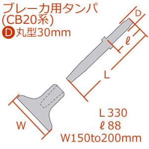 D30mmブレーカ用タンパ[CB20]ロッドセット