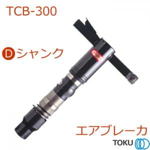 TCB-300 30kgタイプ 東空販売