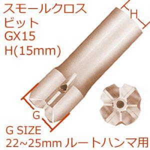 GX15スモールクロスビットH15mm