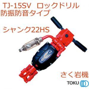 TJ15SV ROCK DRILL エアツール防振ハンドタイプ 東空販売