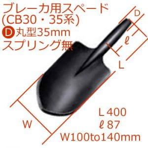 D35mmブレーカ用スペード[CB30・35]スプリング無