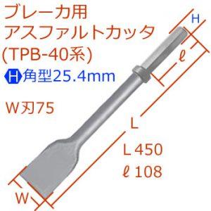 [H]25.4mmブレーカアスファルトカッタ