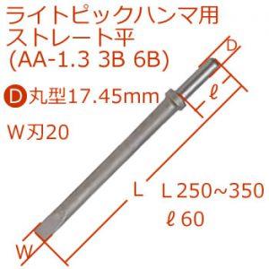 [D]17.45mmライトピック小型ストレート平