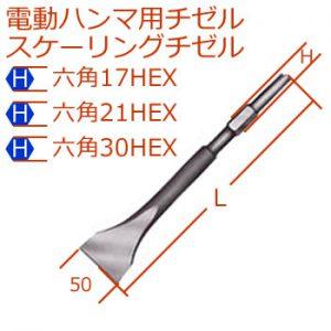 [H]17-21-30mm電動ハンマスケーリングチゼル