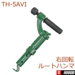TH-5AVI 防振ハンドルタイプロートハンマ 平戸金属工業