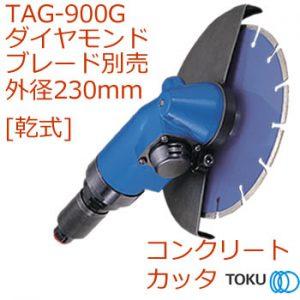 TAG900Gコンクリートカッタ東空販売