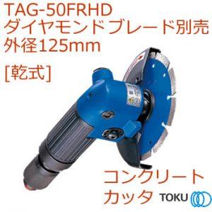 TAG50FRHDコンクリートカッタ東空販売