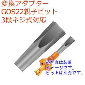 変換アダプターH22mm